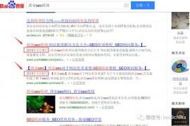 SEO单页快排的网站如何保证稳定排名